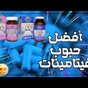 #الفيتامينات  أفضل حبوب فيتامينات للرجال والنساء  (التقييم) The best vitamins for men and women